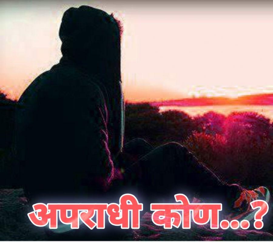ShabdVarsha, शब्दवर्षा,कथा