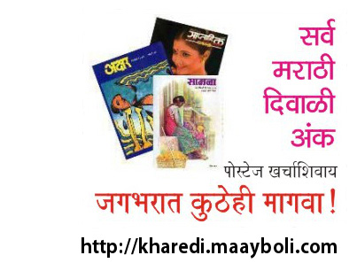 Buy diwaliank  online