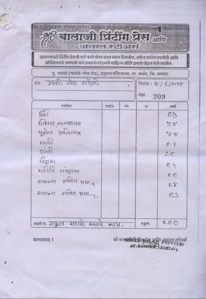 2014_Receipt from Balaji Printing Press.jpg
