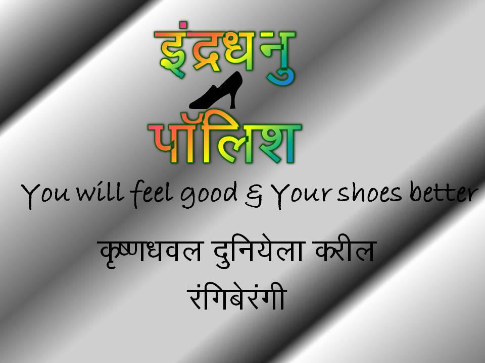 Shoe Polish 1.JPG