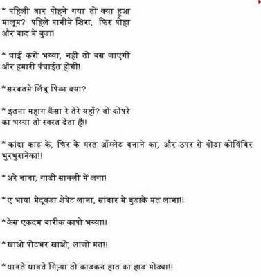 Hindi-Marathi.JPG