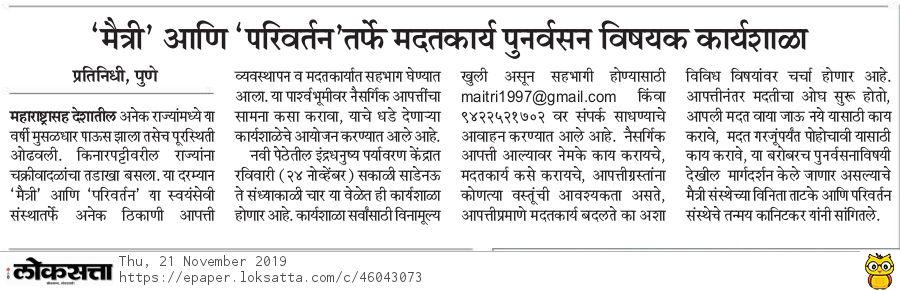 DMW Maitri Parivartan.jpg