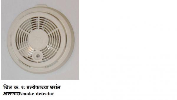 2_smoke_detector.jpg