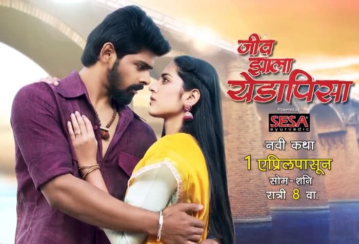 Jeev-Zala-Yedapisa-Start-Watch-on-Colors-Marathi-schedule-cast-story.jpg