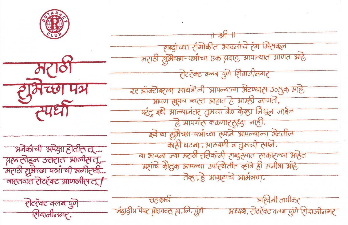 Invitation Card.jpg