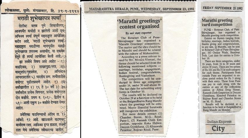 Jahiraat - newspapers for Maayboli.jpg