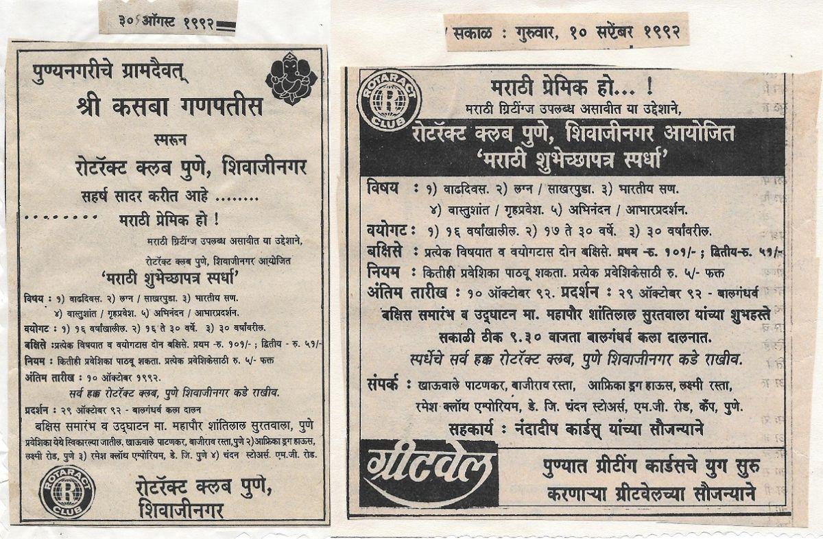 Jahiraat for Maayboli.jpg