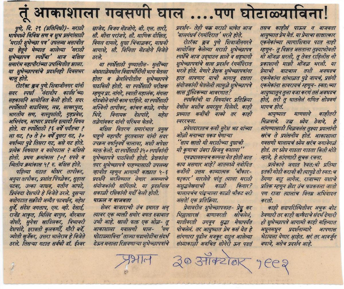Prabhat Newspaper.jpg