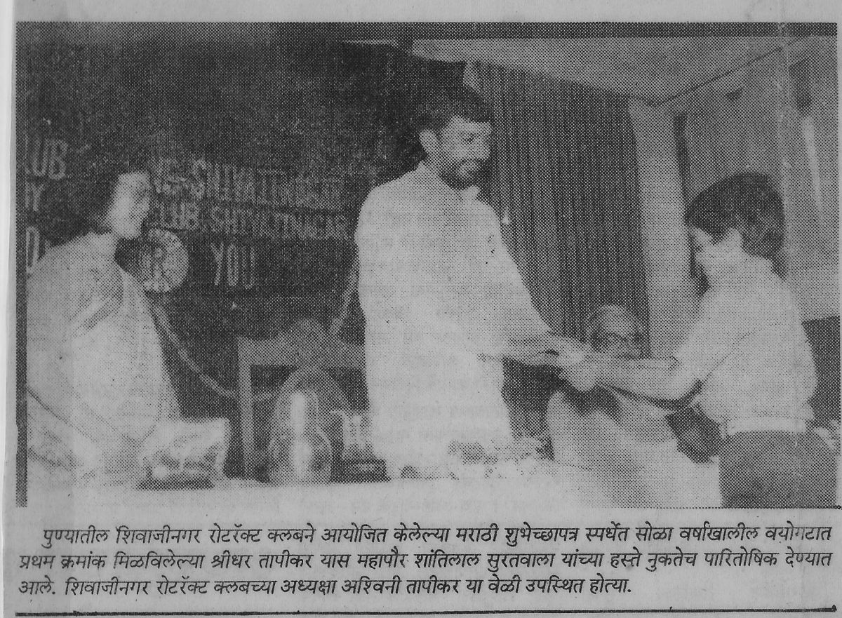 Sridhar Award for Maayboli.jpg