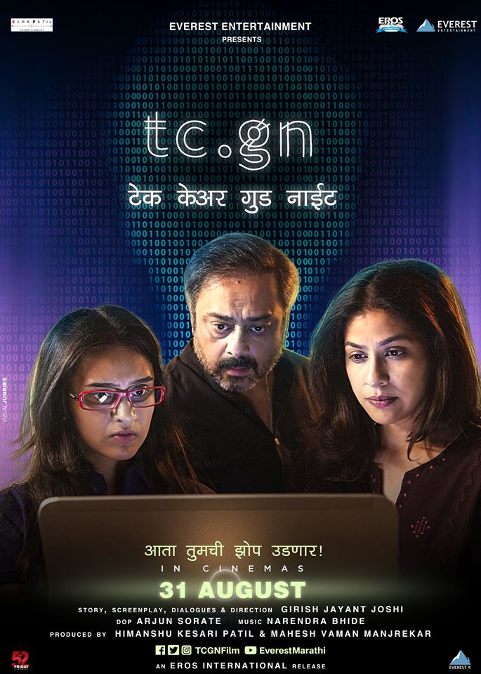 tc-gn-marathi-film-poster.jpg