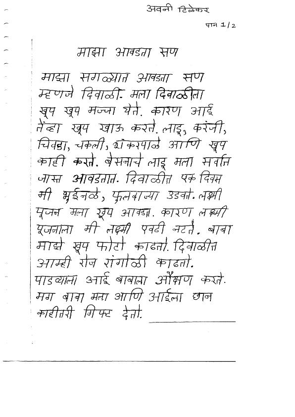 Avadata-San-Diwali-[AvaniTilekar]_Page_1.jpg