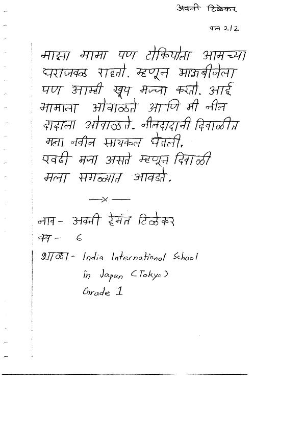 Avadata-San-Diwali-[AvaniTilekar]_Page_2.jpg