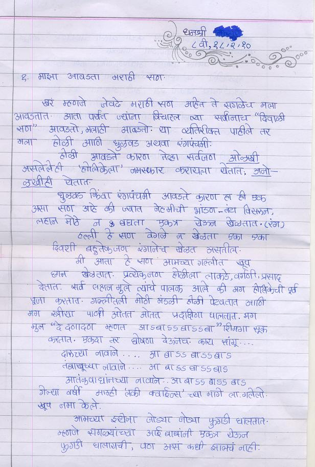 DJN marathi hand writing 1 18-02-2010.jpg
