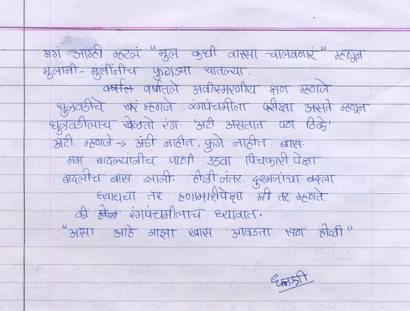 DJN marathi hand writing 2 18-02-2010.jpg