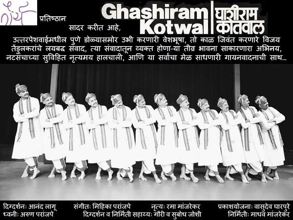 Ghashiram Kotwal Flyer.jpg