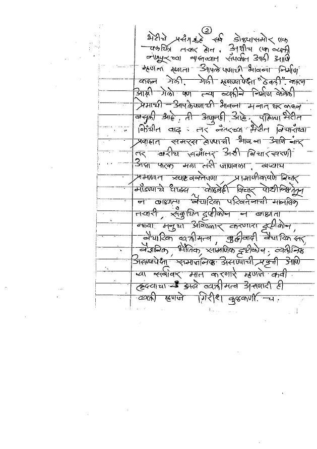 Girish-ADD-Letter1_Page_2.jpg