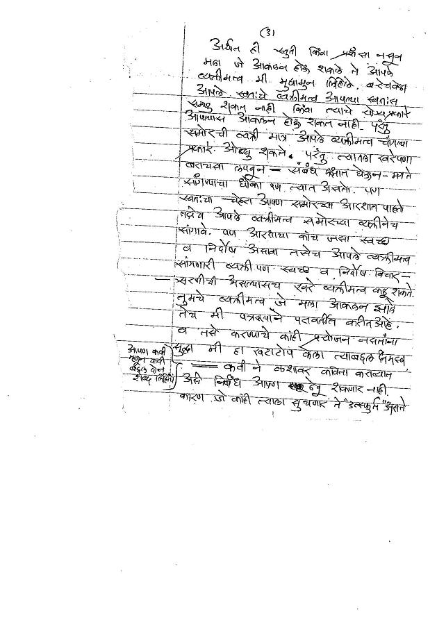 Girish-ADD-Letter1_Page_3.jpg