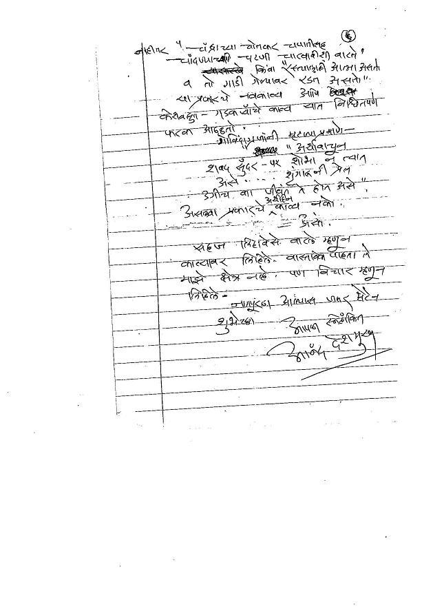 Girish-ADD-Letter1_Page_6.jpg