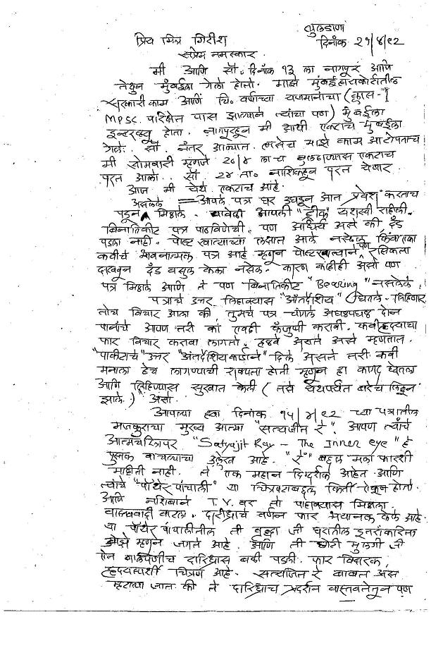 Girish-ADD-Letter3_Page_1.jpg