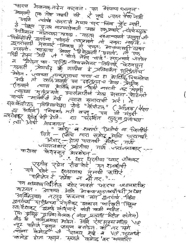 Girish-ADD-Letter3_Page_2.jpg