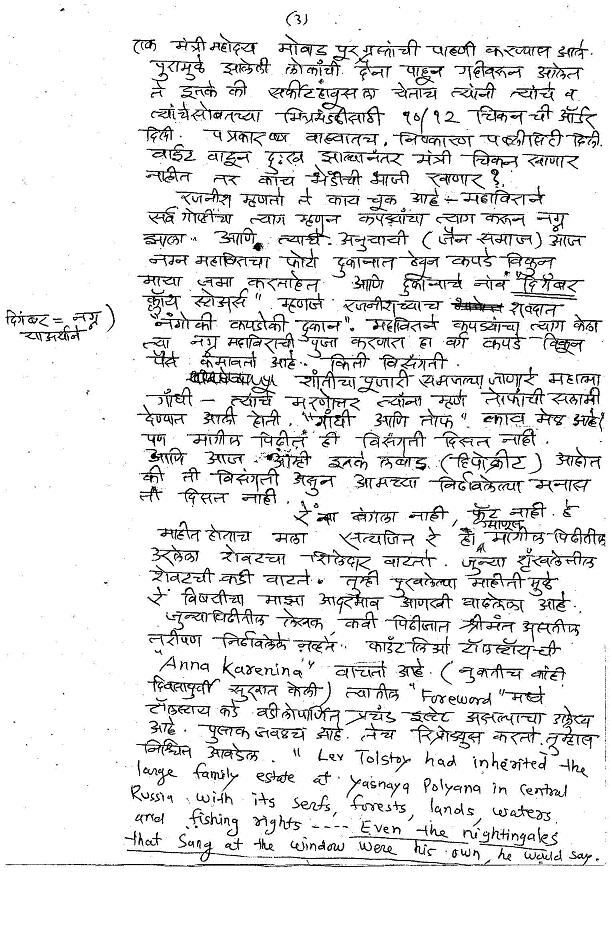 Girish-ADD-Letter3_Page_3.jpg