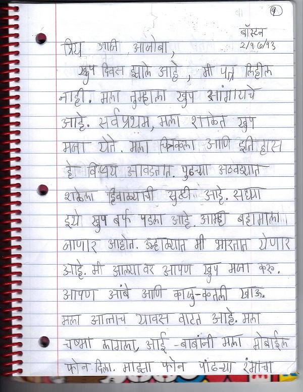 Isha Khanzodepage001.jpg