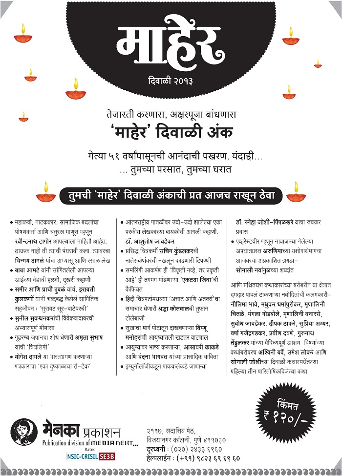 Maher Diwali 2013_updated.jpg