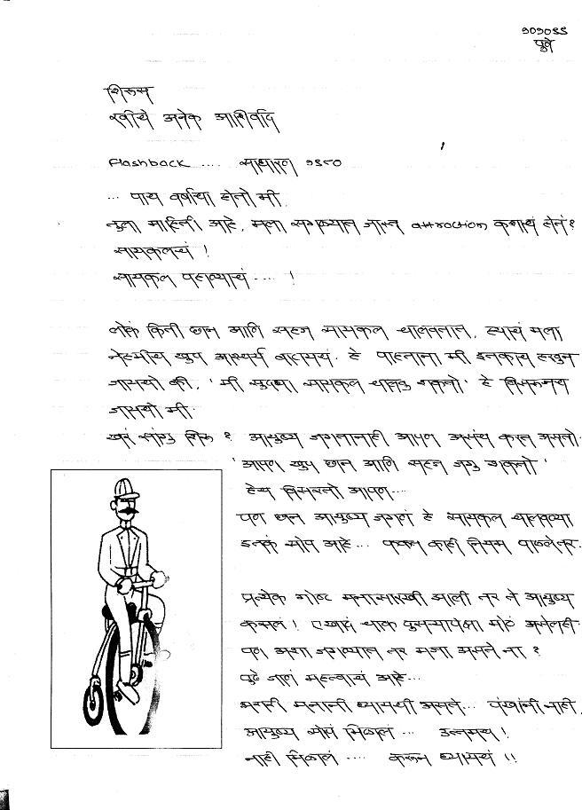 Patra 01 - Puneri Duchaki - dhund ravi_Page_1.jpg