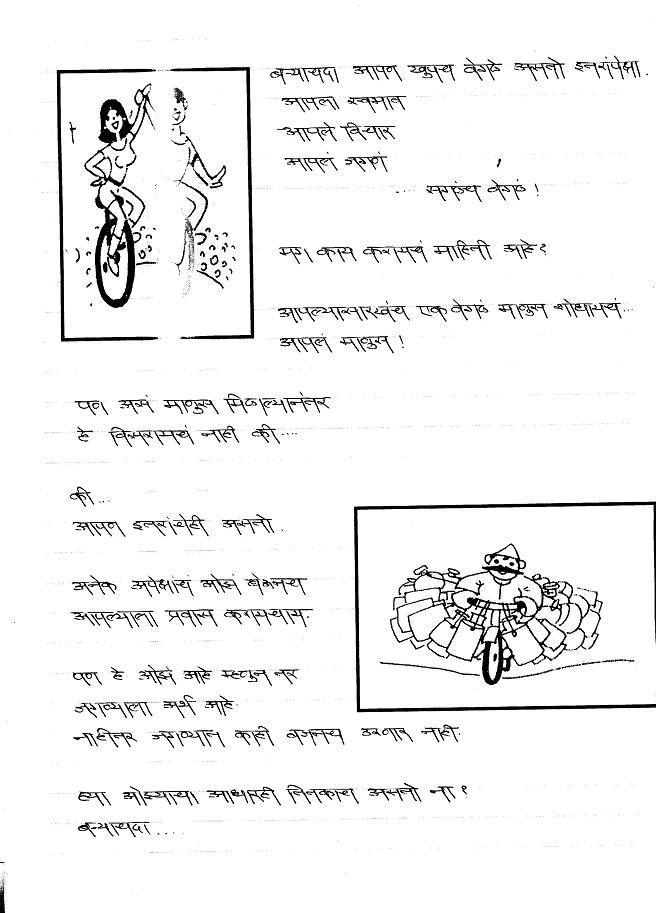 Patra 01 - Puneri Duchaki - dhund ravi_Page_2.jpg