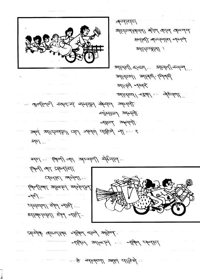 Patra 01 - Puneri Duchaki - dhund ravi_Page_3.jpg