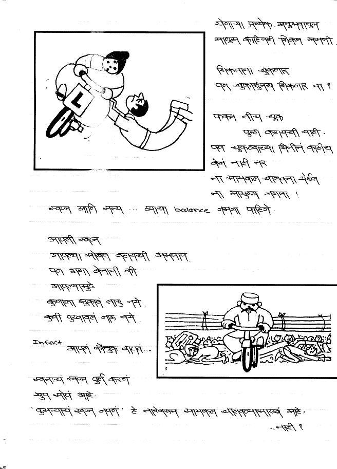 Patra 01 - Puneri Duchaki - dhund ravi_Page_4.jpg
