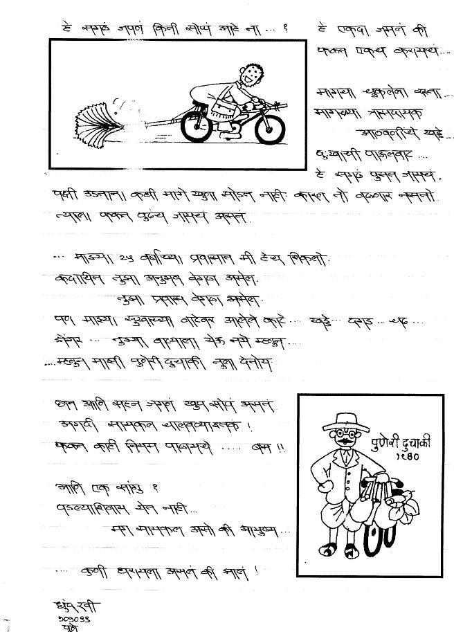 Patra 01 - Puneri Duchaki - dhund ravi_Page_5.jpg