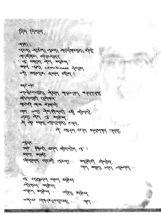 Patra 02 - Dr. Anil Awachat - dhund ravi_Page_1.jpg