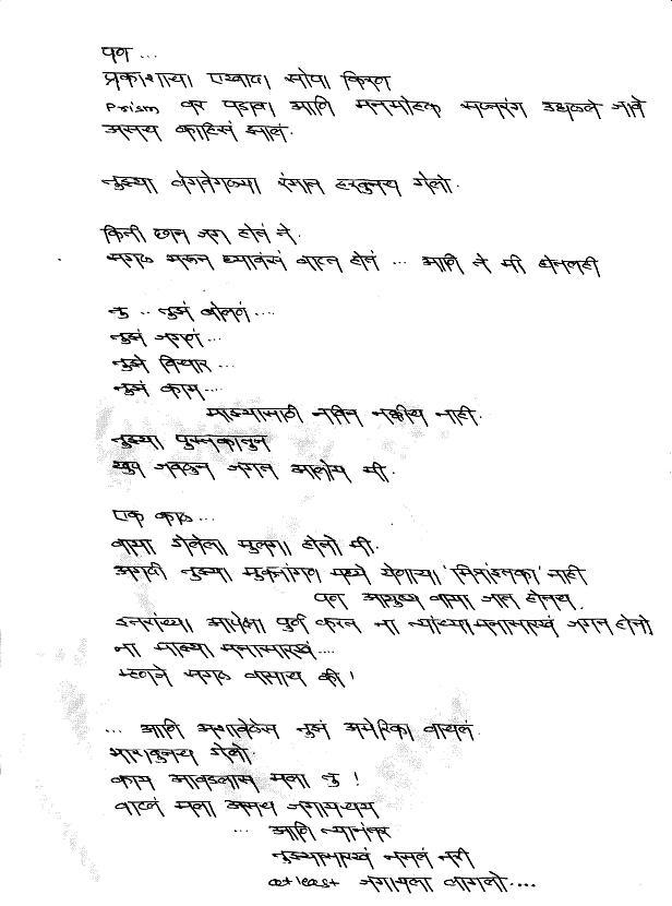 Patra 02 - Dr. Anil Awachat - dhund ravi_Page_2.jpg