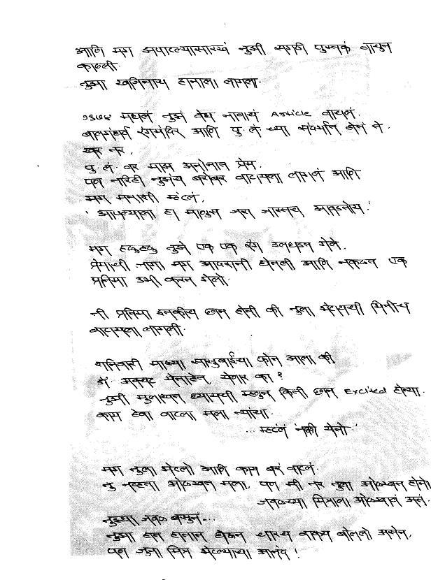 Patra 02 - Dr. Anil Awachat - dhund ravi_Page_3.jpg