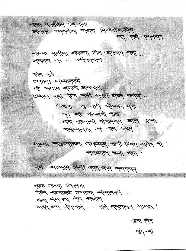 Patra 02 - Dr. Anil Awachat - dhund ravi_Page_5.jpg