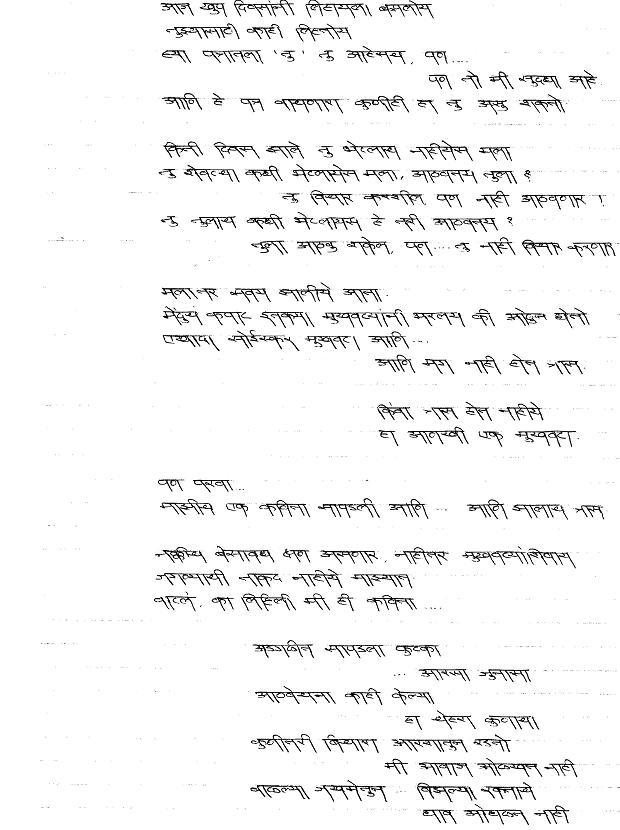 Patra 03 - Ushir Honyapurvi Tharav - dhund ravi_Page_1.jpg