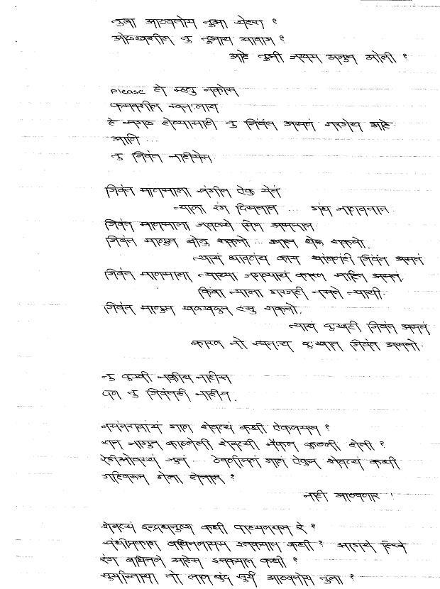 Patra 03 - Ushir Honyapurvi Tharav - dhund ravi_Page_2.jpg