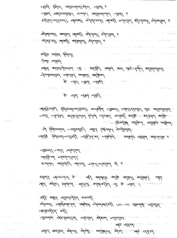 Patra 03 - Ushir Honyapurvi Tharav - dhund ravi_Page_3.jpg