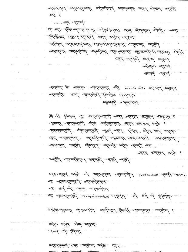 Patra 03 - Ushir Honyapurvi Tharav - dhund ravi_Page_4.jpg