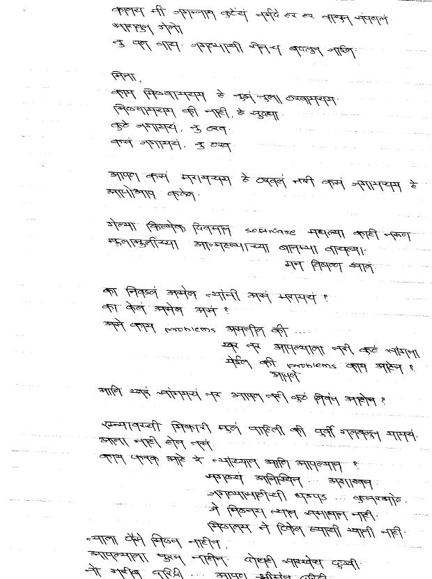 Patra 03 - Ushir Honyapurvi Tharav - dhund ravi_Page_5.jpg