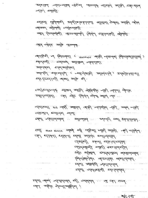Patra 03 - Ushir Honyapurvi Tharav - dhund ravi_Page_6.jpg