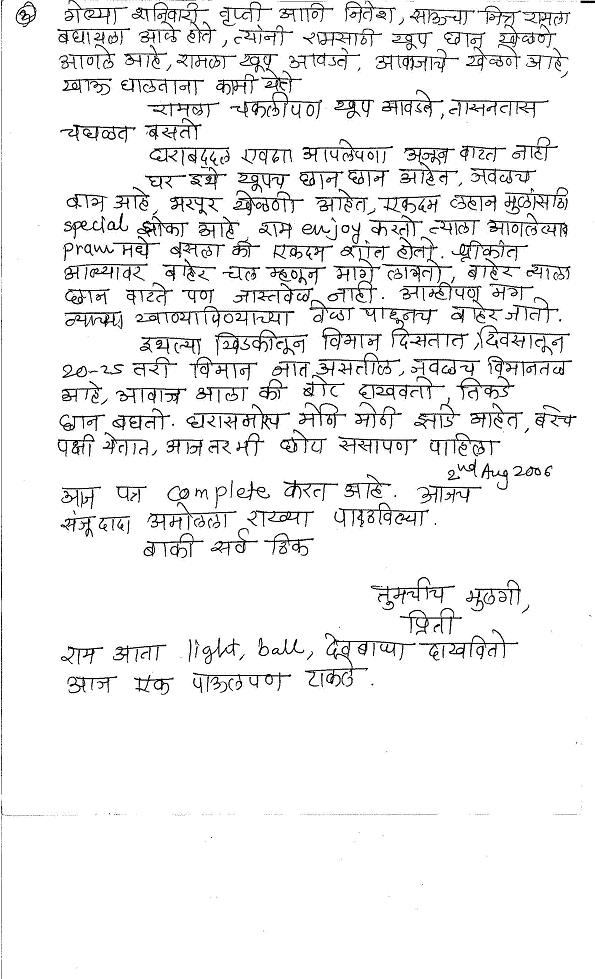 Preeti_Letter_Page_3.jpg