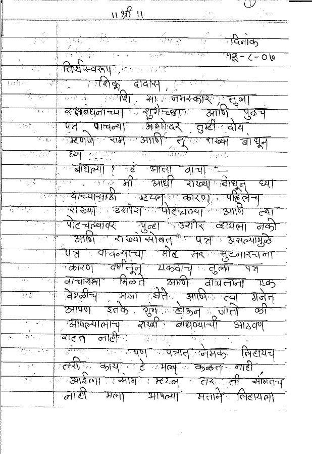 Vishakha_Letter_Page_1.jpg