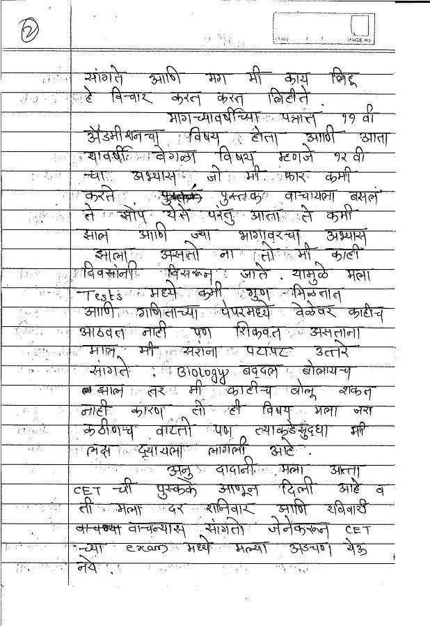 Vishakha_Letter_Page_2.jpg
