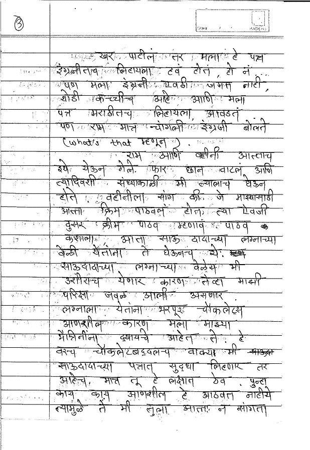 Vishakha_Letter_Page_3.jpg