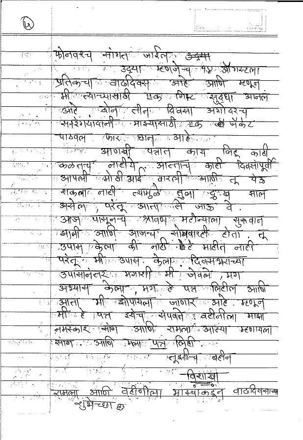 Vishakha_Letter_Page_4.jpg