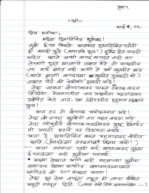 maneesha letter p1.jpg