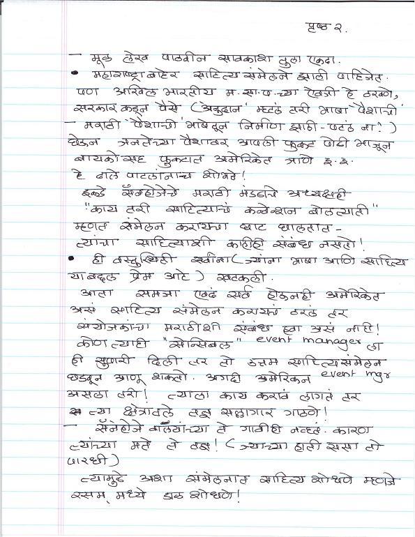 maneesha letter p2.jpg