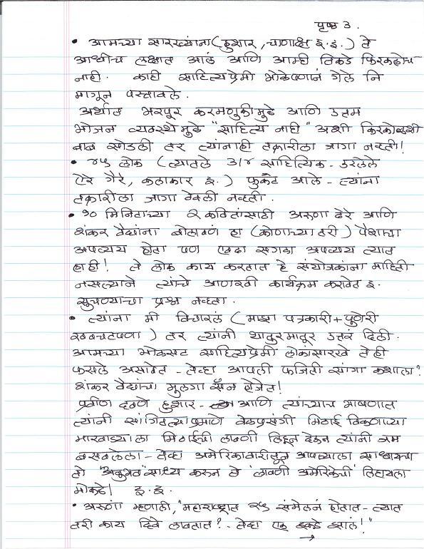 maneesha letter p3.jpg